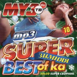 Зимняя Super Best-of-ka Муз-ТВ
